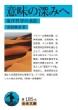 意味の深みへ 東洋哲学の水位 岩波文庫