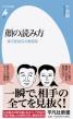 顔の読み方 漢方医秘伝の観相術 平凡社新書