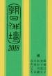 朝日俳壇 2018