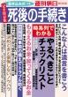 19年最新版 書き込み式 死後の手続き 週刊朝日ムック