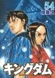 キングダム 54 ヤングジャンプコミックス