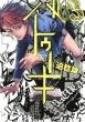 バトゥーキ 3 ヤングジャンプコミックス