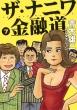 ザ・ナニワ金融道 7 ヤングジャンプコミックス