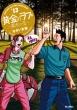 黄金のラフ2-草太の恋-13 ビッグコミックビッグ