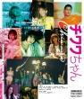 チワワちゃん [Blu-ray]