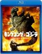 キングコング対ゴジラ <東宝Blu-ray名作セレクション>