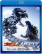 ゴジラ×メカゴジラ <東宝Blu-ray名作セレクション>