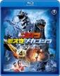 ゴジラ×モスラ×メカゴジラ 東京SOS <東宝Blu-ray名作セレクション>
