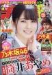 週刊少年チャンピオン 2019年 4月 18日号