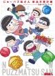 にゅーパズ松さん新品卒業計画公式イラストブック