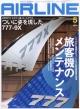 AIR LINE (エアライン)2019年 5月号
