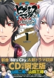 ヒプノシスマイク -Division Rap Battle-side B.B & M.T.C 1 CD付き限定版 講談社キャラクターズA