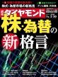 週刊ダイヤモンド 2019年 3月 19日号