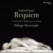 フォーレ:レクィエム(1901年版)、フランク:交響曲 フィリップ・ヘレヴェッヘ&シャンゼリゼ管弦楽団、シャペル・ロワイヤル、コレギウム・ヴォカーレ、他