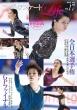 フィギュアスケートLife Vol.17