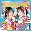 恋せよみんな、ハイ! 【初回限定盤】(+DVD)