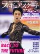 フィギュアスケートマガジン 2018-2019 世界選手権特集号 B・B・MOOK