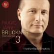交響曲第3番 パーヴォ・ヤルヴィ&フランクフルト放送交響楽団