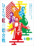 Act Against AIDS 2018『平成三十年度! 第三回ひとり紅白歌合戦』〜ひとり紅白歌合戦三部作 コンプリートBOX -大衆音楽クロニクル〜 【初回限定盤】(3BD)