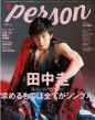 TVガイドPERSON VOL.80 [東京ニュースMOOK]