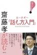 齋藤孝が読むカーネギー 「話し方入門」 22歳からの社会人になる教室 3