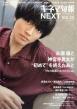 キネマ旬報 NEXT Vol.25 キネマ旬報 2019年 4月 10日号増刊