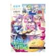 精霊幻想記 14.復讐の叙情詩 ドラマCD付き特装版 HJ文庫