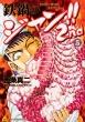 鉄鍋のジャン!! 2nd 5 ドラゴンコミックスエイジ