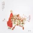 Mini Album: 思春期集1 花の気配