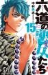 六道の悪女たち 15 少年チャンピオン・コミックス