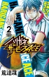 ハリガネサービスACE 2 少年チャンピオン・コミックス