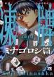 凍牌 -ミナゴロシ篇-4 ヤングチャンピオン・コミックス