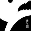 決闘 【初回生産限定盤】(+DVD)