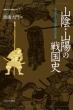 山陰・山陽の戦国史 毛利・宇喜多氏の台頭と銀山の争奪 地域から見た戦国150年