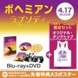 ボヘミアン・ラプソディ 2枚組ブルーレイ&DVD【HMV・Loppi限定オリジナル・タンクトップ付き】