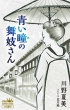青い瞳の舞妓さん/荒川線 (カセット)