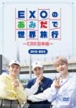 EXOのあみだで世界旅行〜CBX日本編〜 (4DVD)