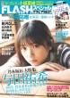 FLASHスペシャル グラビアBEST 2019初夏号(仮)FLASH (フラッシュ)2019年 6月 25日号増刊
