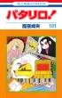 パタリロ! 101 花とゆめコミックス