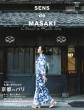 SENS de MASAKI vol.10 集英社ムック
