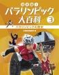 決定版!パラリンピック大百科 3 パラリンピックの歴史