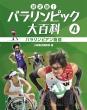 決定版!パラリンピック大百科 4 パラリンピアン物語