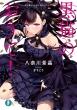 黒猫のおうて! 富士見ファンタジア文庫