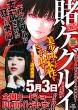 賭ケグルイ -滾るJKギャンブラー蛇喰夢子-ガンガンコミックスJOKERリミックス