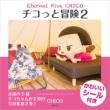 Eternal Five CHICO チコっと冒険 2 チコちゃんに叱られる! ビジュアルファンブック