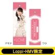 ペンライトストラップ (音嶋莉沙)【Loppi・HMV限定】