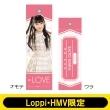 ペンライトストラップ (齋藤樹愛羅)【Loppi・HMV限定】