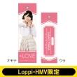 ペンライトストラップ (佐々木舞香)【Loppi・HMV限定】