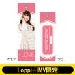 ペンライトストラップ (佐竹のん乃)【Loppi・HMV限定】