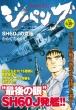 ジパング SH60Jの意地 アンコール刊行 講談社プラチナコミックス